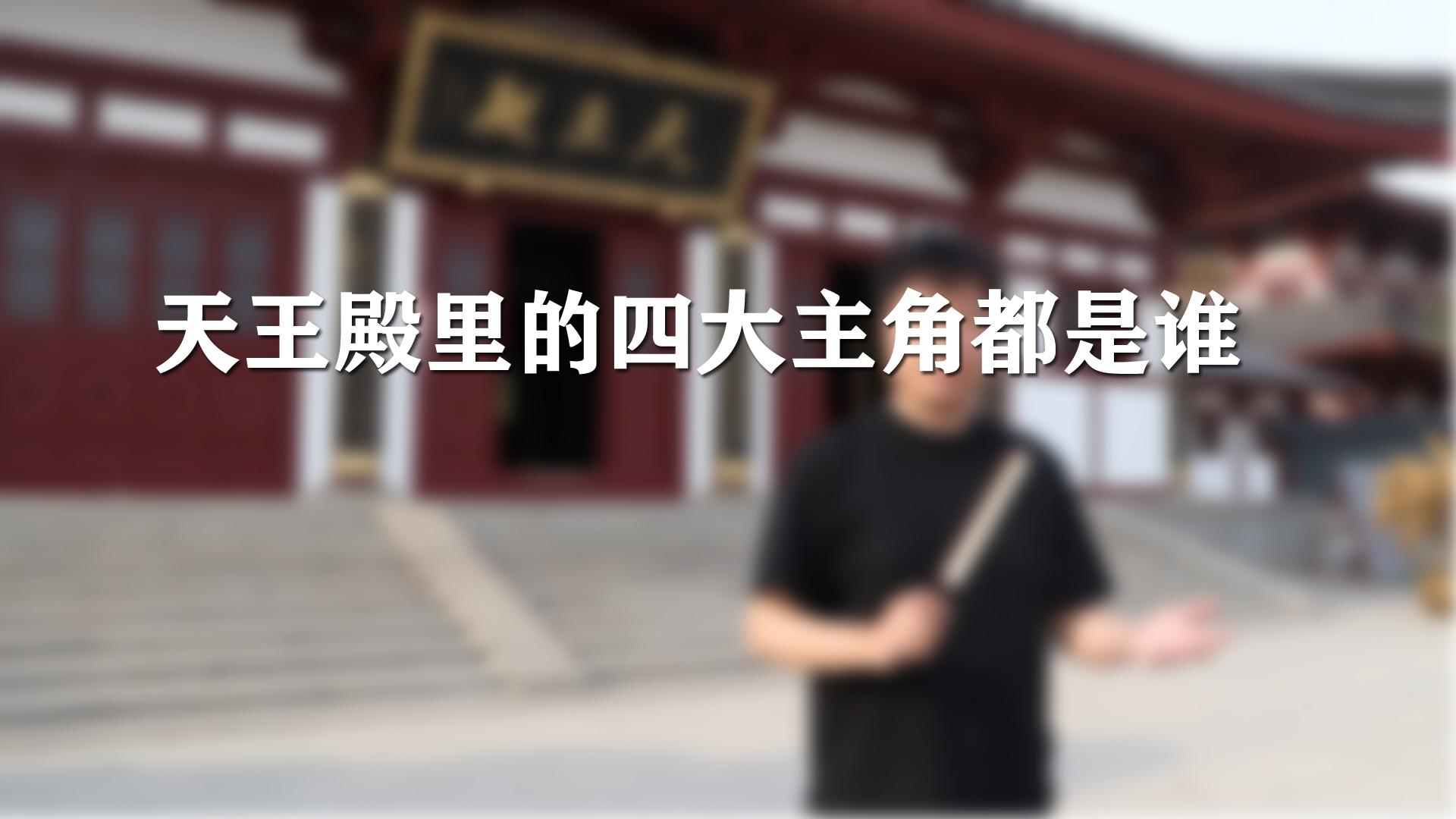 《问禅小师兄》第七期:天王殿里的四大主角都是谁?